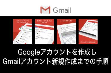 Googleアカウントを作成し、Gmailアカウント新規作成までの手順