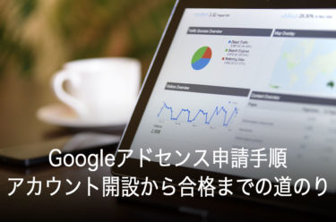 Googleアドセンス申請手順〜アドセンスアカウント開設から合格までの道のり