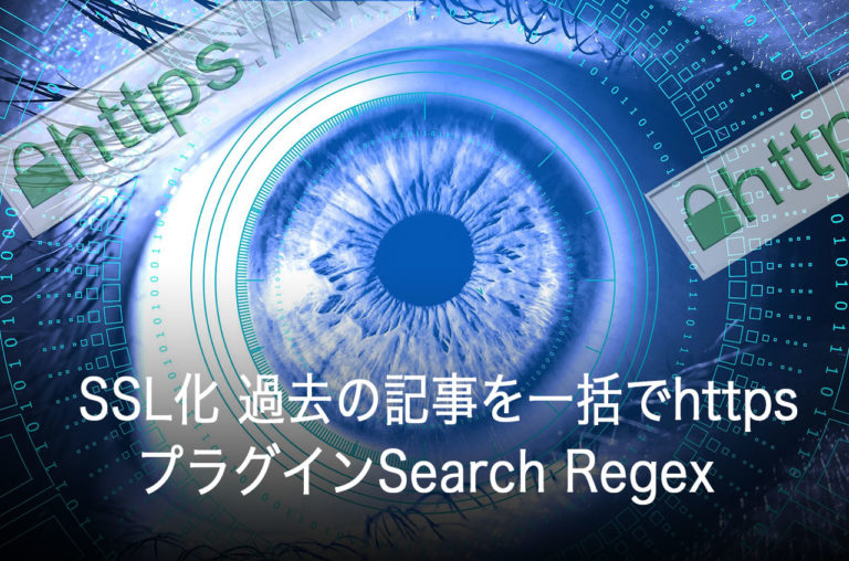 WordPressのブログをSSL化後に過去の記事を一括でhttpsに変更するプラグインSearch RegexGoogleアカウントを作成