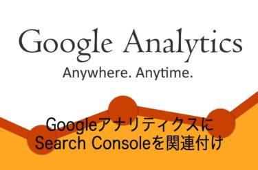 GoogleアナリティクスにSearch Consoleを関連付けし連携させる