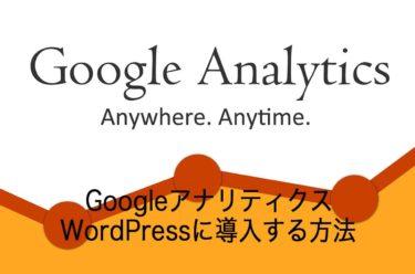 GoogleアナリティクスをWordPressに導入する方法とブログの設定