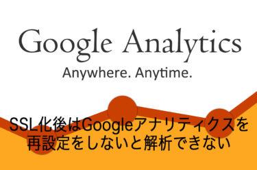 SSL化後はGoogleアナリティクスを再設定をしないと解析できない