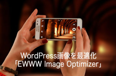 WordPress画像を最適化してアップロードするプラグイン「EWWW Image Optimizer」