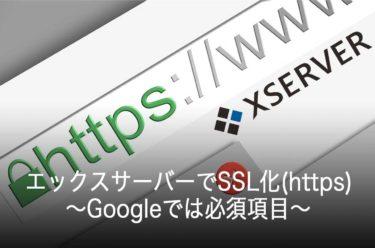 エックスサーバーでSSL化(https)を設定する方法〜ブログをするなら必須〜