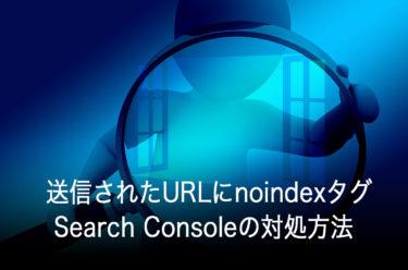 送信されたURLにnoindexタグが追加されています」Search Consoleの対処