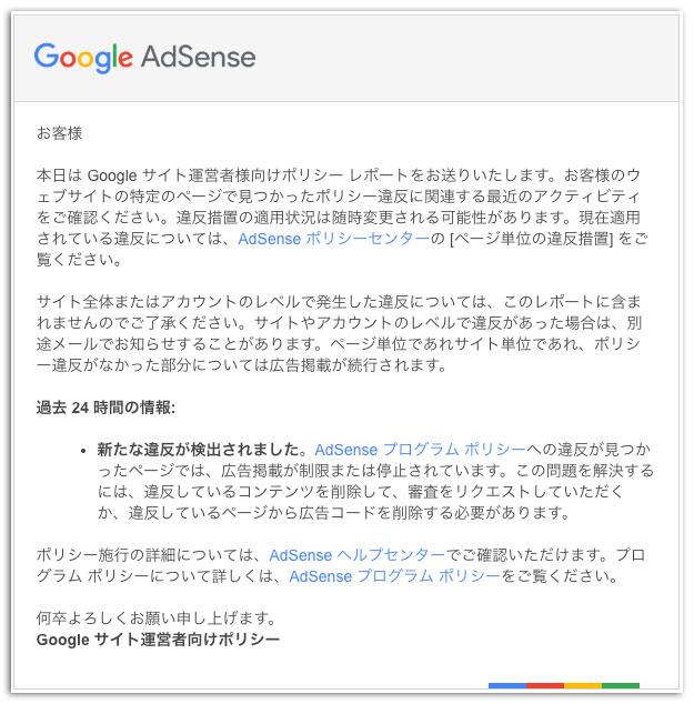 AdSenseポリシー違反