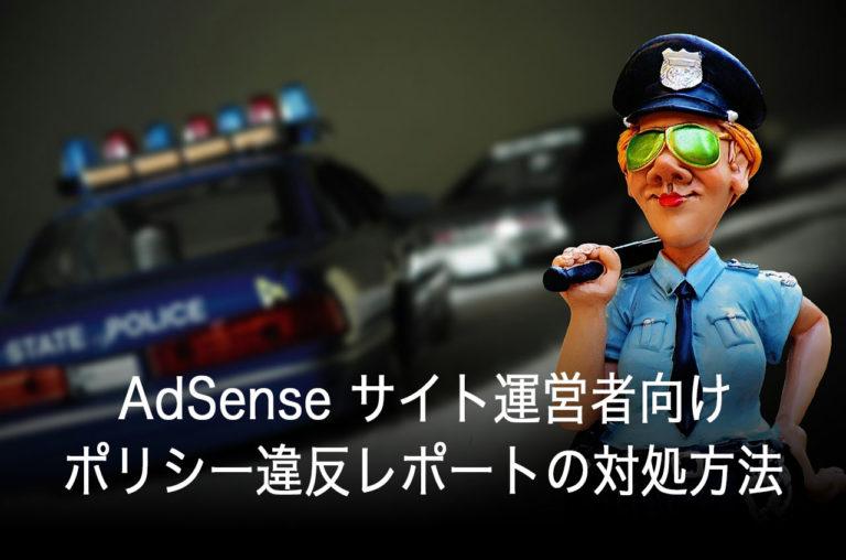 AdSense サイト運営者向けポリシー違反レポートの対処方法