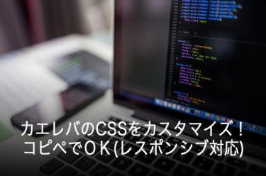 カエレバのCSSをカスタマイズ!コピペでOK(レスポンシブ対応)-Amazon・楽天商品・アフィリエイト