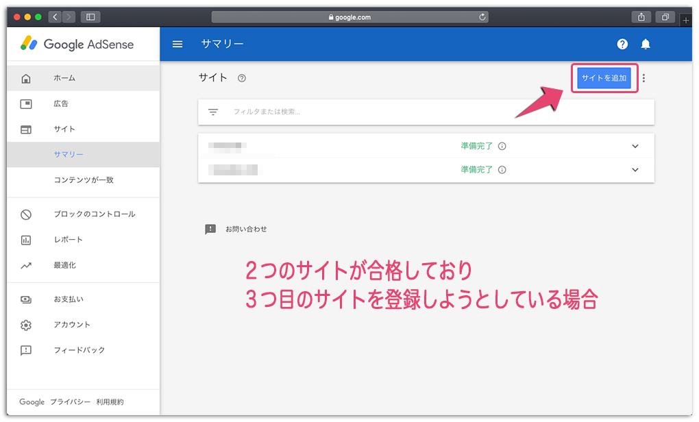 AdSense仕様変更