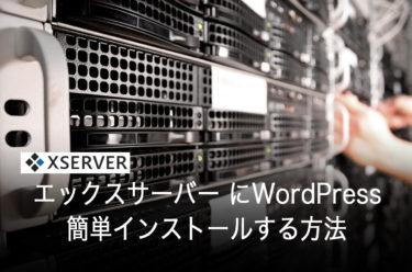 エックスサーバー にWordPressを簡単インストール