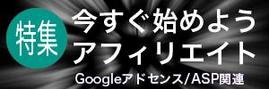 Googleアドセンス特集